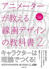アニメーターが教える線画デザインの教科書2