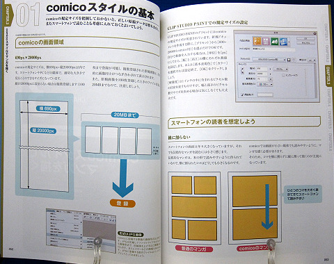 デジタル漫画のテクニックcomicoスタイルを学ぼう中身03