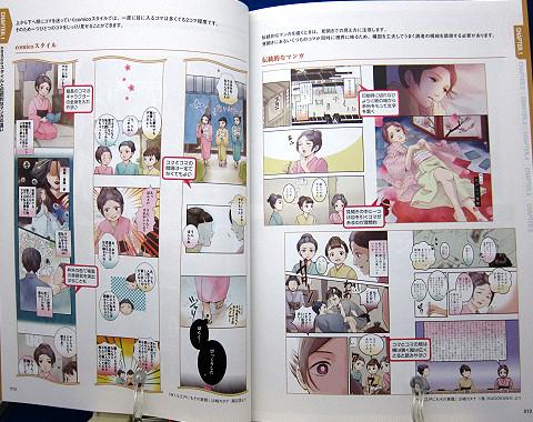 デジタル漫画のテクニックcomicoスタイルを学ぼう中身02