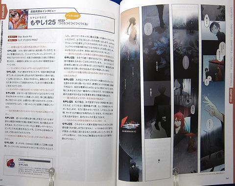 デジタル漫画のテクニックcomicoスタイルを学ぼう中身09