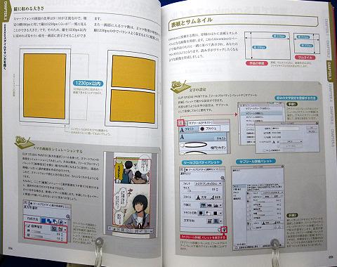 デジタル漫画のテクニックcomicoスタイルを学ぼう中身04
