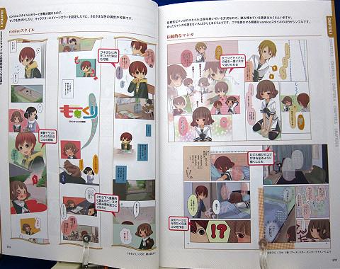 デジタル漫画のテクニックcomicoスタイルを学ぼう中身01