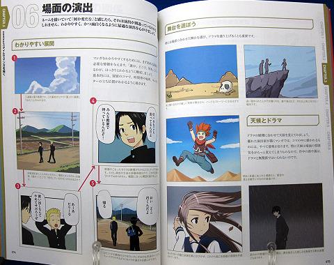デジタル漫画のテクニックcomicoスタイルを学ぼう中身07