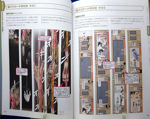 デジタル漫画のテクニックcomicoスタイルを学ぼう中身05