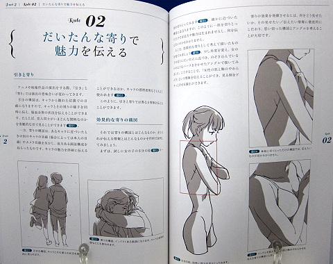 アニメーターが教えるキャラ描画の基本法則中身07
