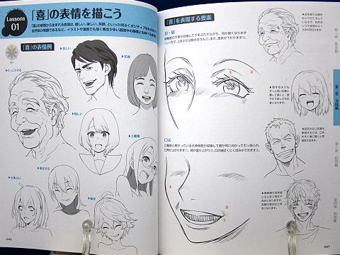 デジタルツールで描く感情があふれ出るキャラの表情の描き方中身04