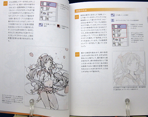 CGイラストテクニックvol.9Anmi中身01