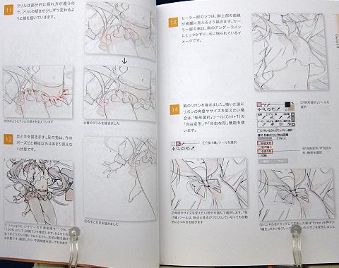 CGイラストテクニックvol.9Anmi中身02