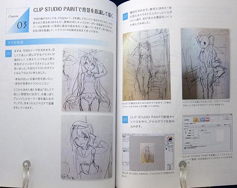 CGイラストテクニックvol.9Anmi中身07