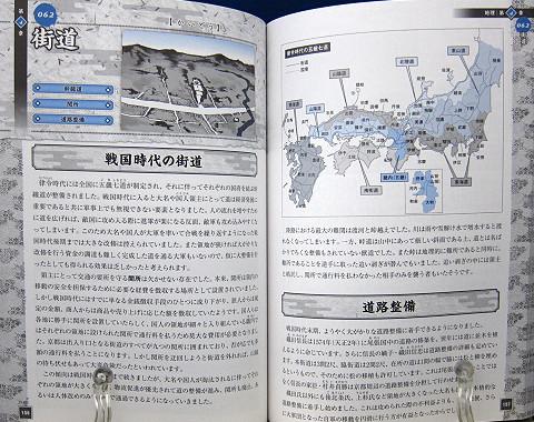 ゲームシナリオのための戦国事典中身06