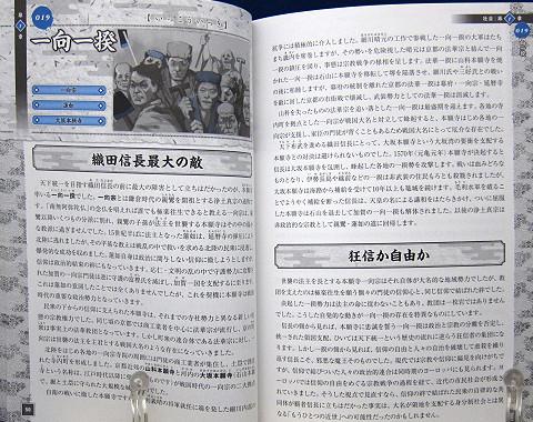 ゲームシナリオのための戦国事典中身03