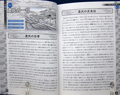 ゲームシナリオのための戦国事典中身02