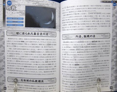 ゲームシナリオのための戦国事典中身07