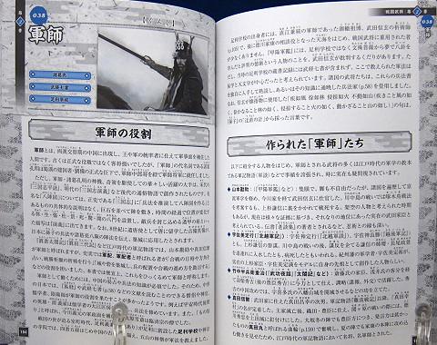 ゲームシナリオのための戦国事典中身05