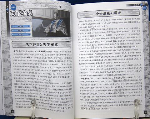 ゲームシナリオのための戦国事典中身01