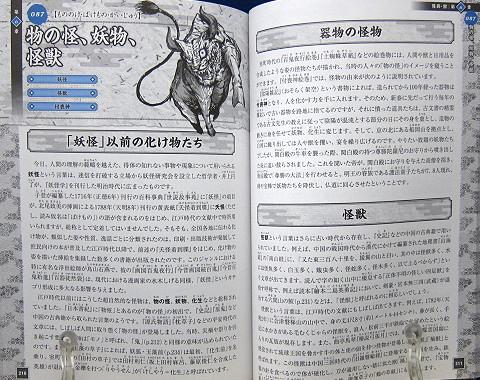 ゲームシナリオのための戦国事典中身08