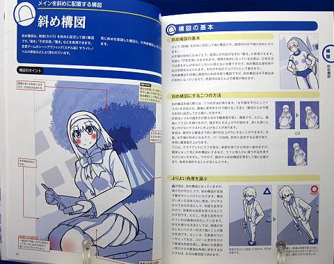 「構図・ポーズ」事典中身01