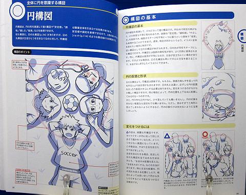 「構図・ポーズ」事典中身02