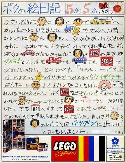 1970年代のLEGO広告