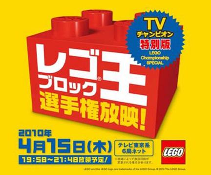 TVチャンピオン特別版 レゴブロック王選手権