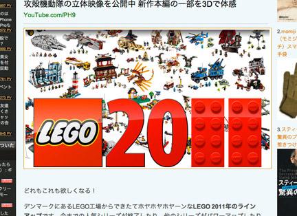 2011年のLEGO全製品ラインナップ