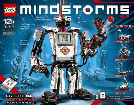 「レゴ®マインドストームEV3」9月20日発売