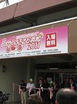 バイクのふるさと浜松2011