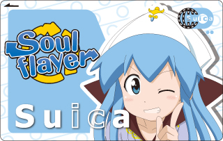 img_suica_soulflayer.jpg