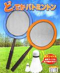 badminton-ani1.jpg
