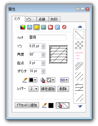 Canvas 14ハッチ変更ダイアログ