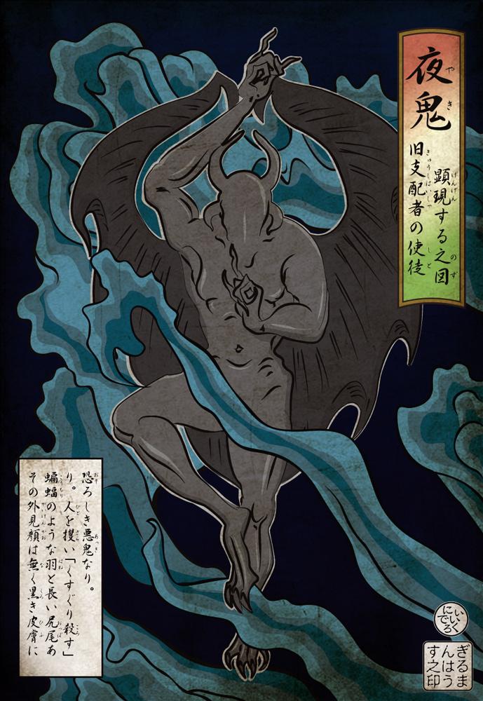 2D6 浮世絵風 夜鬼(ナイトゴー...