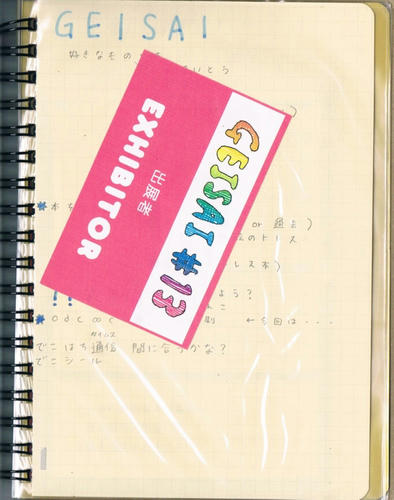CCI20091020_00004.jpg