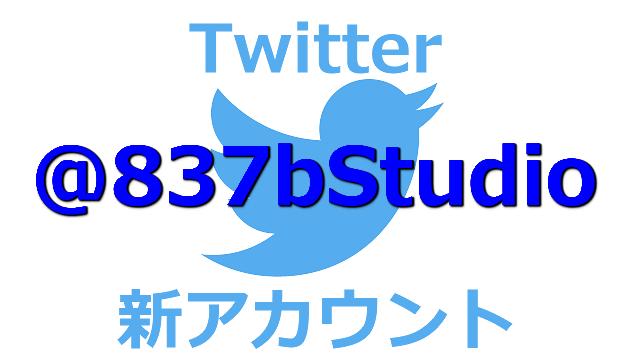 Twitter新アカウント