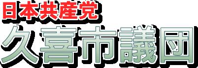 日本共産党久喜市議団