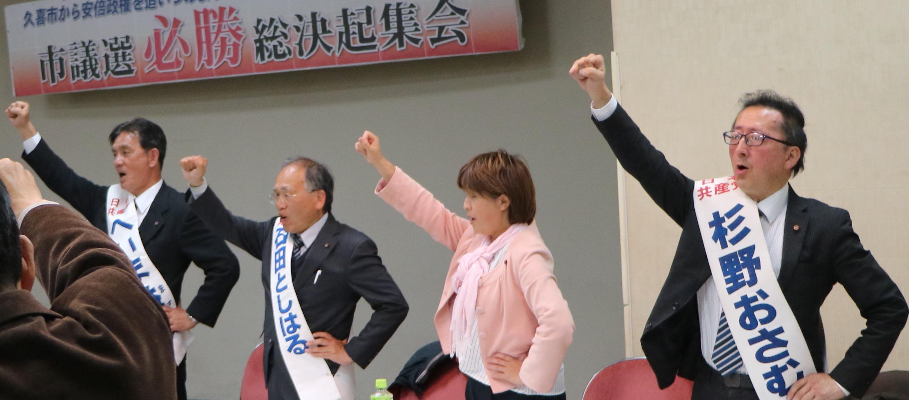 (くらしと福祉・日本共産党4議席の確保を!ガンバロー!