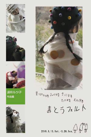 坂田ルツ子作品展
