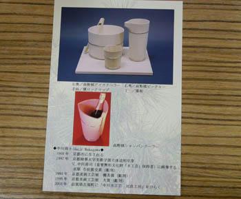 中川周士 木工芸展