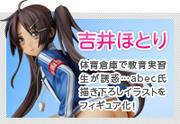 banner_yoshii_s.jpg