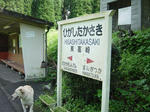 吉都線東高崎駅駅名標