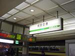 成田線成田空港駅