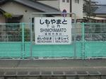 筑肥線下山門駅