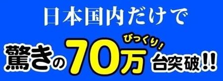 ケノンの販売数70万台突破!