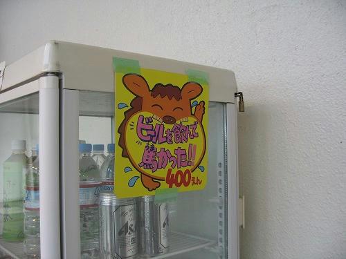 金沢競馬場のビールのポスター