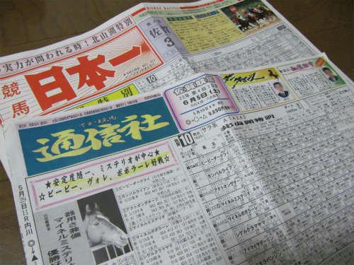 佐賀競馬場の競馬新聞である通信社と日本一