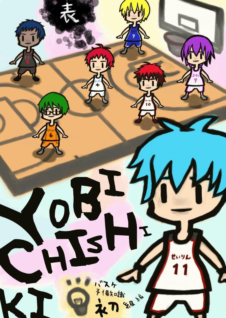 YOBICHISHIKI