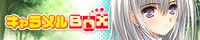 キャラメルBOX サイト(※18禁サイト)