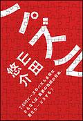 book_pazul.jpg