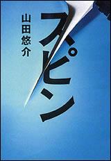 book_spin.jpg