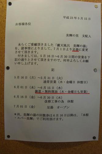 sirakawa7.jpg