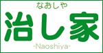 治し家~パソコン病・五十肩専門治療院